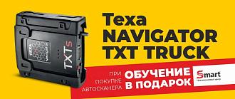 Стань сертифицированным специалистом грузовой диагностики БЕСПЛАТНО! | Texa NAVIGATOR TXTs TRUCK