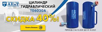 Скидка 40% на гидравлический цилиндр T06030A