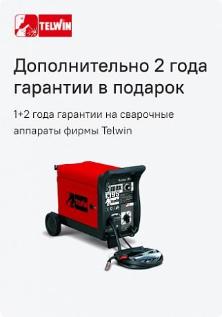 Сварочное оборудование Telwin 3 года гарантии